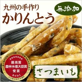 訳あり/かりんとう さつまいも 1袋80g 九州産野菜使用の手作り花林糖 無添加で素朴な味わい和菓 茶菓子 カリントウ かりん糖 花林糖