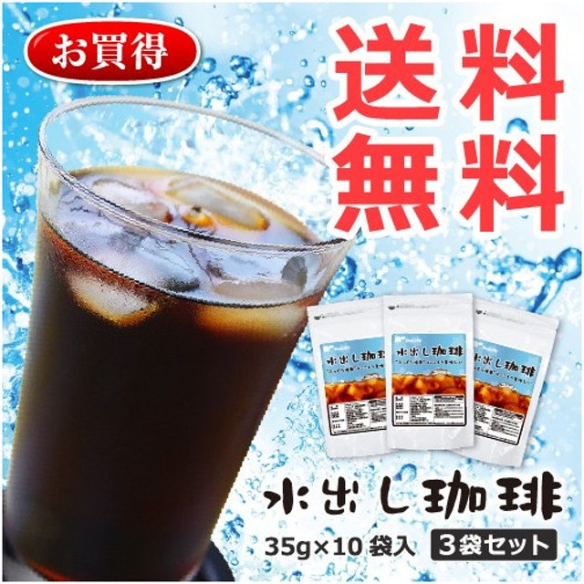 水出しコーヒー 10個入×3袋(アイスコーヒー 水出し珈琲) 業務用 大容量 まとめ買い