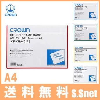 クラウン クリアファイル カラーケース フレームケース A4 5色 CR-CHA4C 0.4mm厚 クリアホルダー クリアフレーム