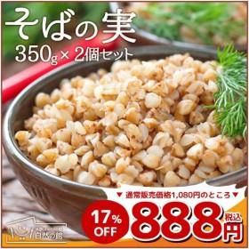 送料無料 ダイエット食品 雑穀 そばの実 700g(350g×2個セット)  ラク痩せダイエット 茹でるだけ 簡単 ラクやせ食材 ソバの実 蕎麦の実