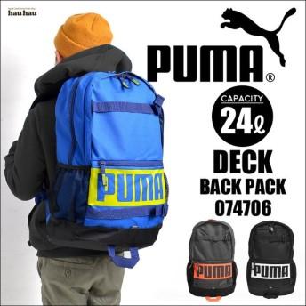 リュック プーマ PUMA キッズ レディース 大容量 通学 メンズ リュックサック バックパック 24L バッグ スポーツ 旅行 合宿 通勤