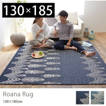ラグ 洗える おしゃれ ラグ  羽モチーフ カーペット ラグマット 長方形 絨毯 ラグマット 洗える 130×185cm ラグ ネイビー グリーン