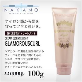 中野製薬 ナカノ グラマラスカール N クリームエッセンス ライト 100g