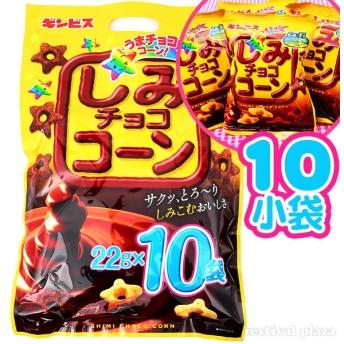 アミューズメント しみチョココーン 10小袋入 18F22 子供会 景品 お祭り 縁日 お菓子 しみチョコ