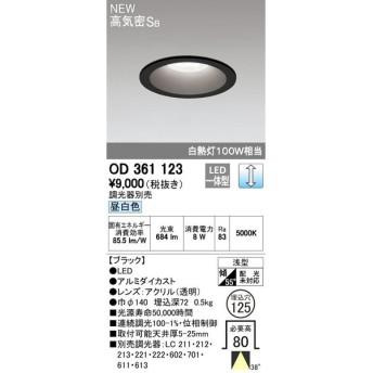 βオーデリック/ODELIC ベースダウンライト【OD361123】LED一体型 連続調光 昼白色 ブラック 浅型