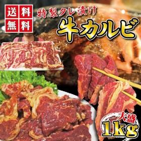 送料無料 特製タレ漬け味付き牛カルビ1kg 冷凍品 500g×2袋 牛肉バーベキューBBQ 焼肉 2セットご購入でおまけ付