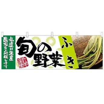 横幕 「ふき 旬の野菜」 のぼり屋工房/グループC