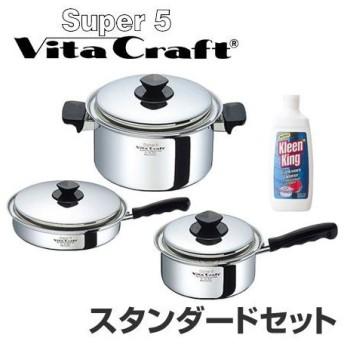 ■在庫限り・入荷なし■Vita Craft ビタクラフト スタンダードセット スーパーファイブ 片手鍋 両手鍋 フライパン No.912 IH対応