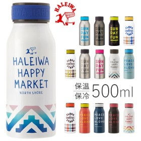 ステンレスボトル おしゃれ 500ml ハレイワ HALEIWA マグボトル 水筒 ラバーボトル 直のみ 保冷 保温 コンパクト 軽量 真空断熱 おしゃれ