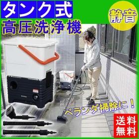 高圧洗浄機 高圧 洗浄 清掃 大掃除 アイリスオーヤマ ベランダセット SBT-512V アイリスオーヤマ 掃除 静音
