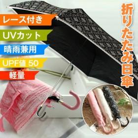 日傘 折りたたみ UV 超軽量 レース 晴雨兼用 レディース フリル 紫外線対策 ホワイトデー 梅雨 ZK078