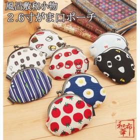 小銭入れ レディース メンズ コインケース がま口 使いやすい 2.6寸 かわいい 和柄 がまぐち 小さい ミニ 小物入れ ポーチ 小銭いれ 日本製 和布華 WAFUKA