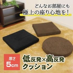 座布団 クッション 40×40 厚さ5cm 低反発 高反発 フロアクッション おしゃれ 円形 丸型 正方形 四角 北欧 モダン 椅子にも
