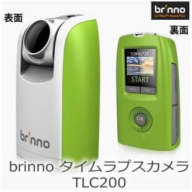 brinno( 定点観測用カメラ ) タイムラプスカメラ TLC200(メール便不可)(ラッピング不可)