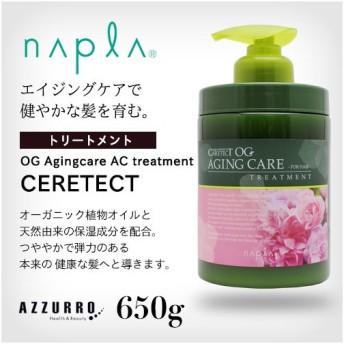 ナプラ ケアテクト OG トリートメント AC 650g ポンプ【ゆうパック対応】