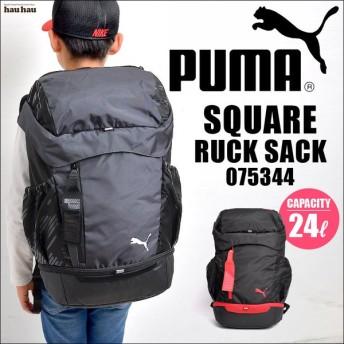 リュック キッズ プーマ PUMA レディース 大容量 軽量 通学 メンズ リュックサック バックパック 24l スポーツ 男の子 女の子