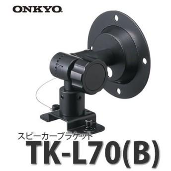 オンキヨー(ONKYO) スピーカーブラケット(1台) TK-L70(B)(オーディオ機器)(メール便不可)