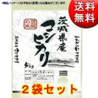 送料無料 茨城県産こしひかり 5kg×2 (計10kg)【直送品・代引不可】NF