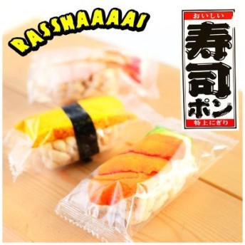 袋入 寿司ポン 200g(約30カン入) 駄菓子 16/0125 子供会 景品 お祭り 縁日