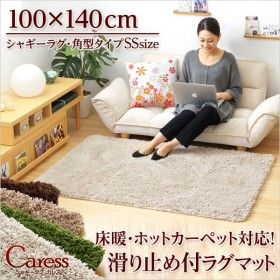 (100×140cm)マイクロファイバーシャギーラグマット【Caress-カレス-(SSサイズ)】