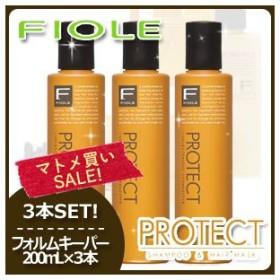 フィヨーレ Fプロテクト フォルムキーパー 200mL x3本セット トリートメント 洗い流さない 美容院専売