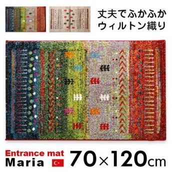 玄関マット ウィルトン織り 室内 屋内 おしゃれ モダン アジアン 70×120 玄関マット