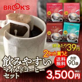 コーヒー 珈琲 ドリップコーヒー ドリップバッグコーヒー ドリップパックコーヒー 珈琲 10g 1杯約39円 飲みやすいマイルドコーヒーセット ブルックス BROOK'S