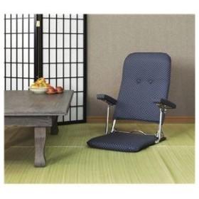 ds-1651280 和風折りたたみ肘付き座椅子ネイビー (いこい)【代引不可】 (ds1651280)