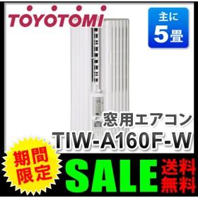 エアコン 窓用エアコン トヨトミ(TOYOTOMI) TIW-A160F-W  ウインドエアコン スタンダードモデル 5畳 窓用ルームエアコン 1.6kw 冷房専用 (送料無料)