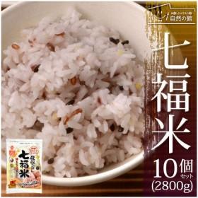 雑穀 七穀雑穀 国産七福米 お徳用10個セット 2.8kg 国産100% 送料無料