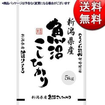 送料無料 新潟県産 魚沼産こしひかり 5kg【直送品・代引不可】NF