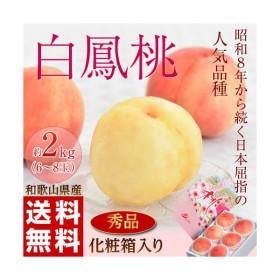 送料無料 和歌山県産 「紀の里の白鳳桃」 秀品 約2kg(6〜8玉) 産地直送 常温