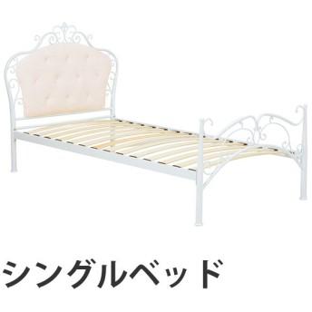 【ポイント最大26倍】デザインベッド シングル アイアンフレーム ウッドスプリング式 ( ベッド ベット シングルベッド デザインベット )