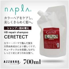 詰め替え 700ml ナプラ ケアテクト リペアシャンプー