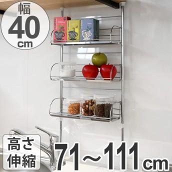 【ポイント最大26倍】スパイスラック キッチン収納 突っ張り式 3段 幅40cm ステンレス製 ( 調味料ラック 調味料置き キッチン収納 )