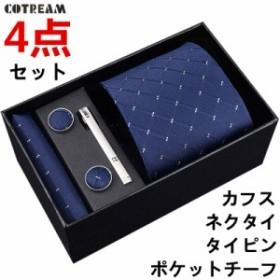フォーマル ビジネス スーツ ネクタイ タイピン カフス ポケットチーフ 4点セット
