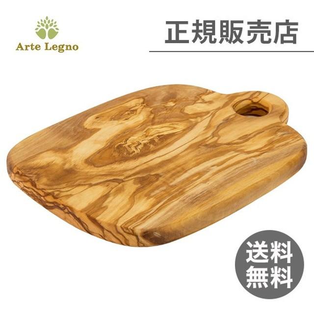 【5%還元】【あすつく】アルテレニョ Arte Legno カッティングボード オリーブウッド TG14.1 まな板 木製 イタリア アルテレーニョ 【】
