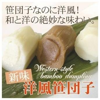 ds-780642 お試しに!洋風笹団子(ミルク餡 10個) (ds780642)
