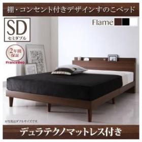 フランスベッド ベッド ベッド セミダブルベッド セミダブル マットレス付き すのこ ベッド すのこ セミダブル