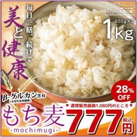 もち麦 館のもち麦 900g (450g×2) アメリカ産 大麦 βグルカン 送料無料 訳あり ポイント消化 グルメ 米 ダイエット食品 突撃