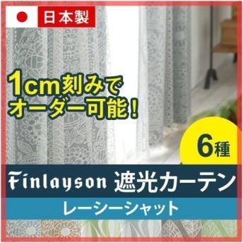 オーダーカーテン 遮光ドレープ レーシーシャット フィンレイソン Finlayson サイズによって価格が変わります メーカー取寄品