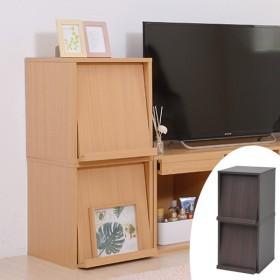 ■在庫限り・入荷なし■収納ボックス 木製 フラップ扉 スタッキングボックス 1列2段 幅37cm ( 本棚 ボックス 扉付 ラック 書棚 )