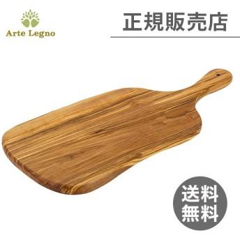 【あすつく】 アルテレニョ Arte Legno カッティングボード オリーブウッド PL006.3 まな板 木製 イタリア アルテレーニョ 【】【5%還元】