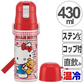 特価 【アウトレット セール】 水筒 子供 ハローキティ ステンレスボトル 直飲み&コップ付 2ウェイ中栓 430ml ( 保温 保冷 ステンレス )