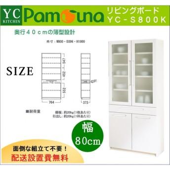 開梱設置料無料 パモウナ 食器棚 ダイニングボード カップボード 幅80cm YC-S800K 薄型 シンプル プレーンホワイト 日本製 国産 完成品