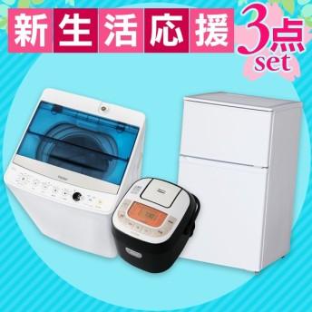 家電セット 一人暮らし 新品 安い 生活 家電 2ドア 冷蔵庫 90L 洗濯機 4.5kg 炊飯器 3点セット お得新生活 2018年