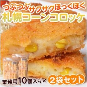 札幌『コーンコロッケ』1袋10個入り×2袋セット(計20個入り) ※冷凍 〇