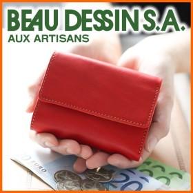BEAU DESSIN S.A. ボーデッサン ミネルバ・ナッパ 小銭入れ付き三つ折り財布 MN2674