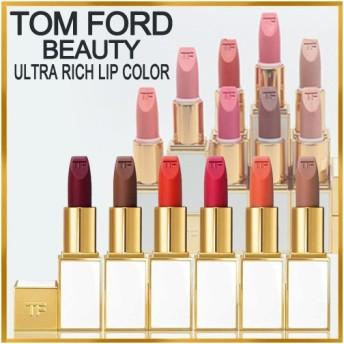 トムフォード ウルトラ リッチ リップ カラー 3g #04 アフロディーテ,#06 リボルブ アラウンド ミ メール便 送料無料