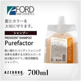 フォード ピュアファクター シャンプー 700ml 詰め替え【ゆうパック対応】